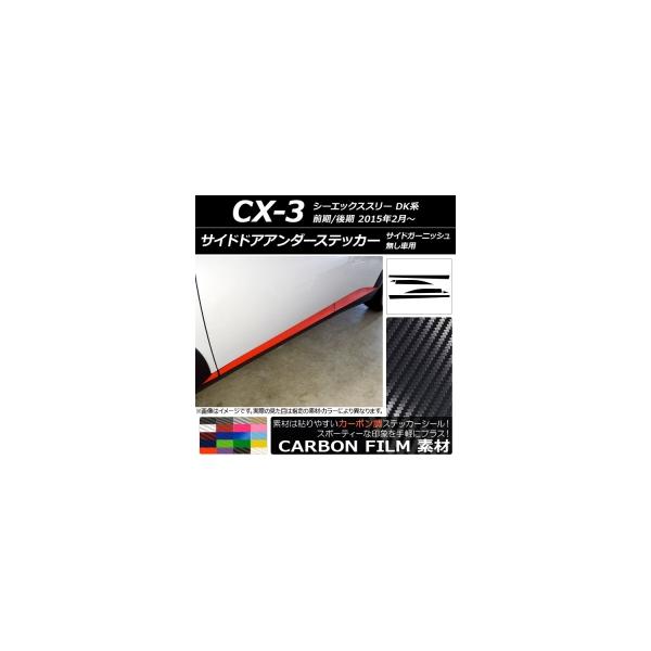 AP サイドドアアンダーステッカー カーボン調 マツダ CX-3 DK系 サイドガーニッシュ無し車用 2015年02月~ 選べる20カラー AP-CF3202 入数:1セット(6枚)