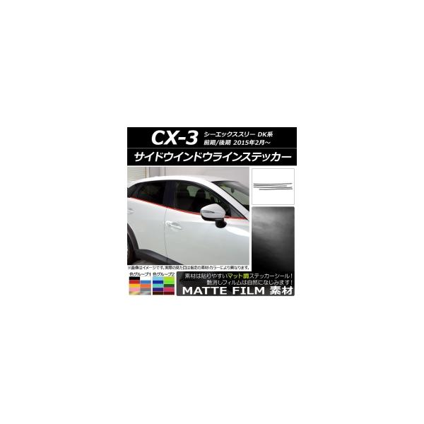 AP サイドウインドウラインステッカー マット調 マツダ CX-3 DK系 前期/後期 2015年02月~ 色グループ1 AP-CFMT3197 入数:1セット(4枚)