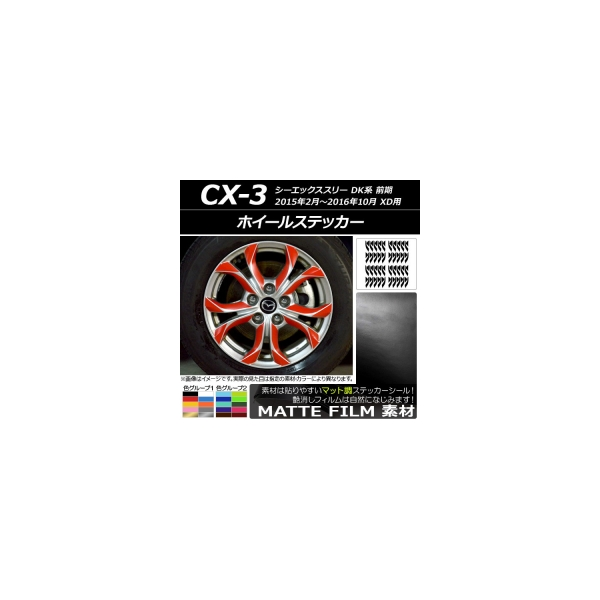 AP ホイールステッカー マット調 マツダ CX-3 DK系 前期 XD用 2015年02月~2016年10月 色グループ1 AP-CFMT3207 入数:1セット(80枚)
