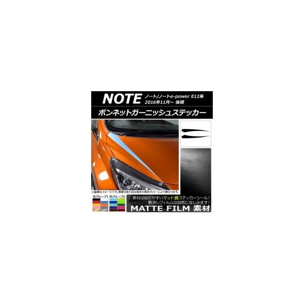 AP ボンネットガーニッシュステッカー マット調 ニッサン ノート/ノートe-power E12系 後期 2016年11月~ 色グループ1 AP-CFMT3265 入数:1セット(2枚)