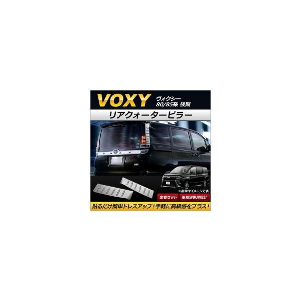 AP リアクォーターピラー ABS製 AP-DG081 入数:1セット(左右) トヨタ ヴォクシー 80/85系 後期 2017年07月~