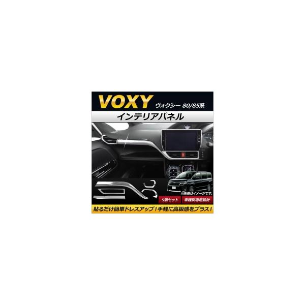 AP インテリアパネル ステンレス+ABS製 AP-IT139 入数:1セット(5個) トヨタ ヴォクシー 80/85系 2014年01月~