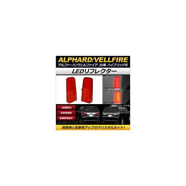 AP LEDリフレクター 2段階点灯 全80連 反射板機能 AP-RF017 入数:1セット(左右) トヨタ アルファード/ヴェルファイア 30系 ハイブリッド可 2015年01月~