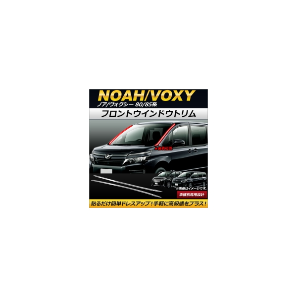 AP フロントウインドウトリム ステンレス製 AP-XT208 入数:1セット(左右) トヨタ ノア/ヴォクシー 80/85系 2014年01月~