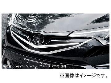 シルクブレイズ フロントグリル 未塗装 SB-CHR-FG トヨタ C-HR ZYX10/NGX50 2016年12月~