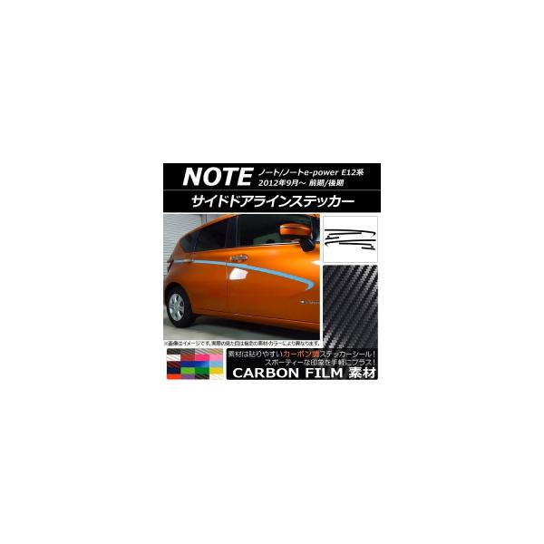AP サイドドアラインステッカー カーボン調 ニッサン ノート/ノートe-power E12系 前期/後期 2012年09月~ 選べる20カラー AP-CF3290 入数:1セット(8枚)