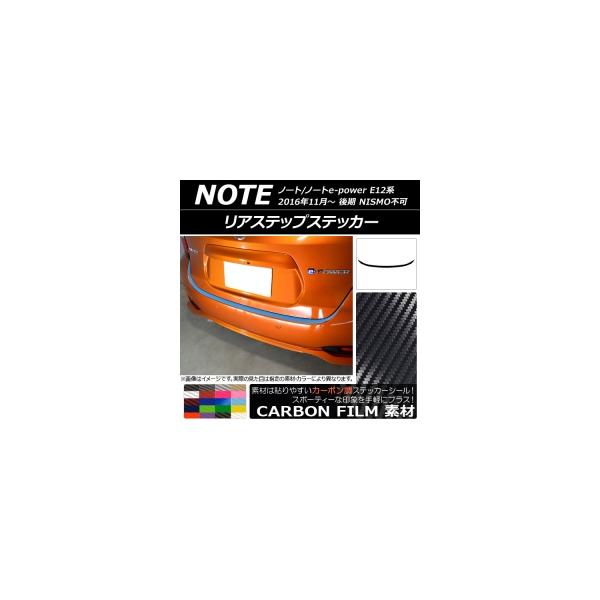 AP リアステップステッカー カーボン調 ニッサン ノート/ノートe-power E12系 後期 NISMO不可 2016年11月~ 選べる20カラー AP-CF3325