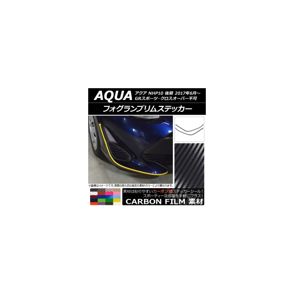 AP フォグランプリムステッカー カーボン調 トヨタ アクア NHP10 後期 2017年06月~ 選べる20カラー AP-CF3384 入数:1セット(2枚)