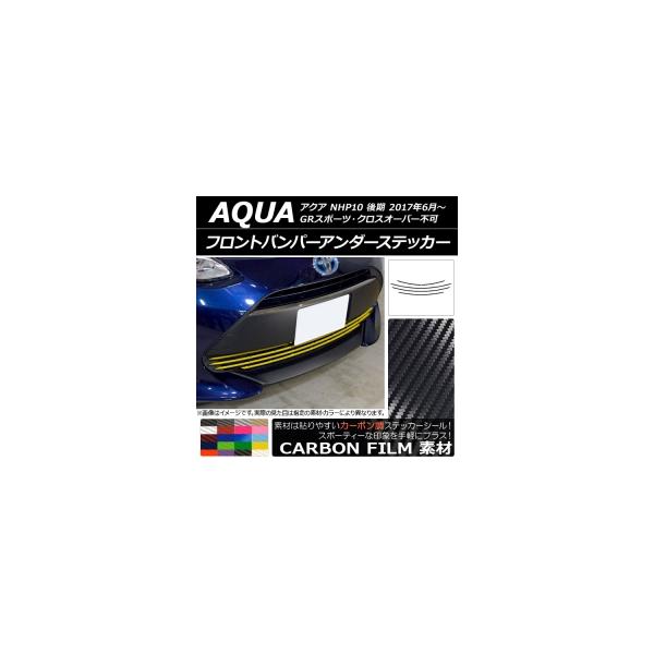 AP フロントバンパーアンダーステッカー カーボン調 トヨタ アクア NHP10 後期 2017年06月~ 選べる20カラー AP-CF3397 入数:1セット(5枚)