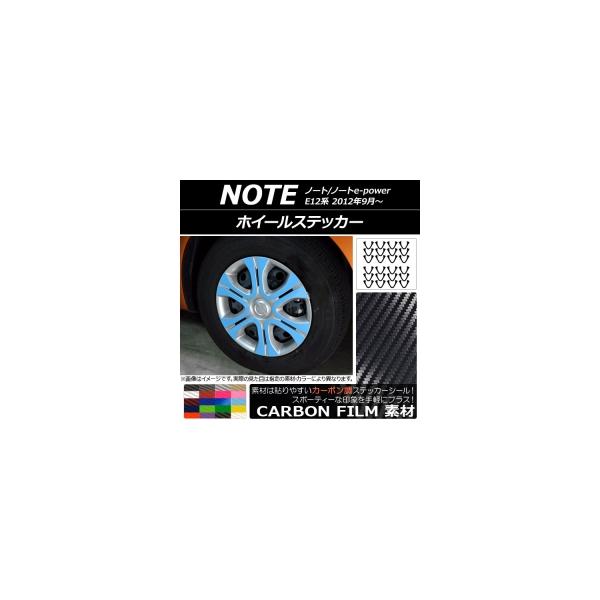 AP ホイールステッカー カーボン調 ニッサン ノート/ノートe-power E12系 2012年09月~ 選べる20カラー AP-CF3409 入数:1セット(24枚)
