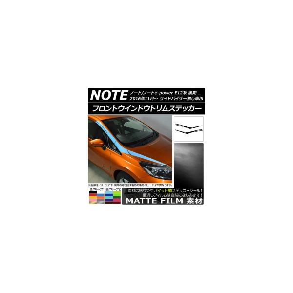 AP フロントウインドウトリムステッカー マット調 ニッサン ノート/ノートe-power E12系 後期 バイザー無し車用 色グループ1 AP-CFMT3286 入数:1セット(8枚)
