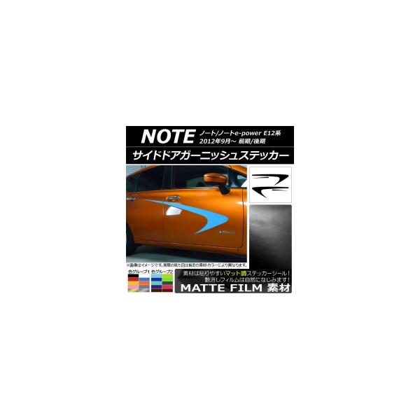 AP サイドドアガーニッシュステッカー マット調 ニッサン ノート/ノートe-power E12系 前期/後期 2012年09月~ 色グループ1 AP-CFMT3291 入数:1セット(4枚)