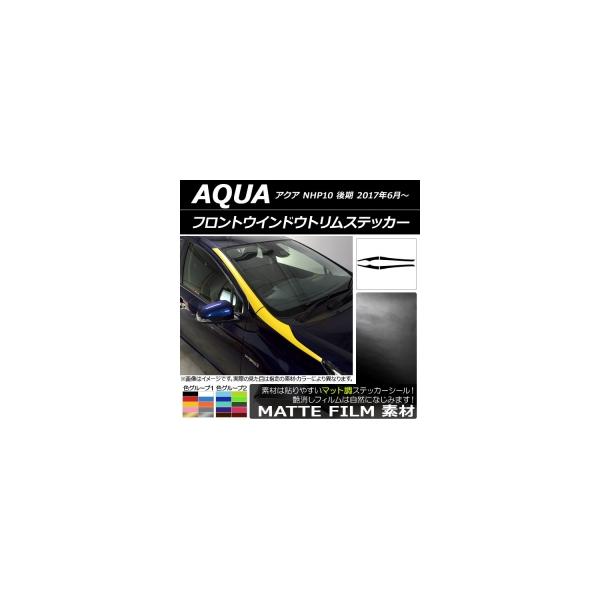 AP フロントウインドウトリムステッカー マット調 トヨタ アクア NHP10 後期 2017年06月~ 色グループ2 AP-CFMT3360 入数:1セット(4枚)