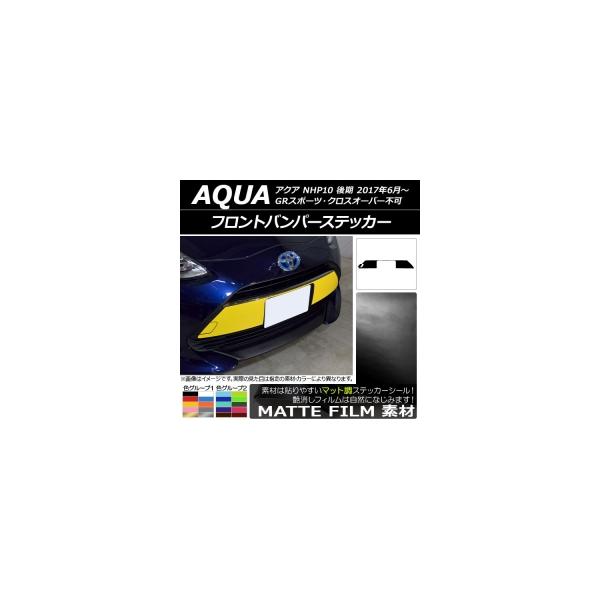 AP フロントバンパーステッカー マット調 トヨタ アクア NHP10 後期 GRスポーツ/クロスオーバー不可 2017年06月~ 色グループ2 AP-CFMT3377