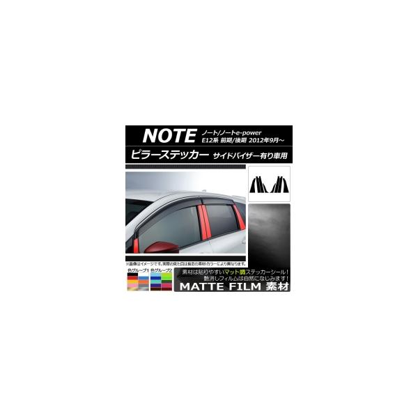 AP ピラーステッカー マット調 ニッサン ノート/ノートe-power E12系 サイドバイザー有り車用 2012年09月~ 色グループ2 AP-CFMT3404 入数:1セット(8枚)