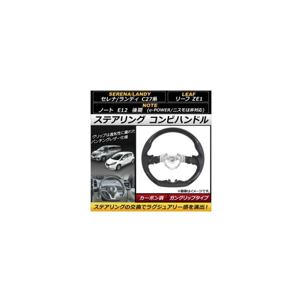 AP ステアリング コンビハンドル カーボン調 ガングリップタイプ スズキ ランディ C27系 2016年12月~