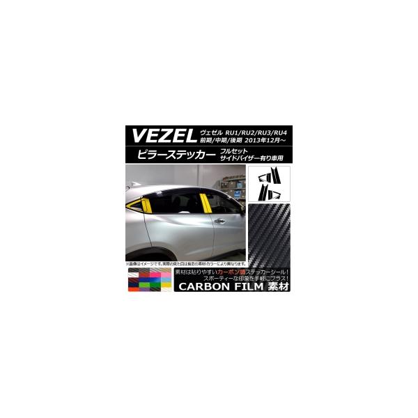 AP ピラーステッカー フルセット カーボン調 ホンダ ヴェゼル RU1/2/3/4 前期/中期/後期 サイドバイザー有り車用 2013年12月~ 選べる20カラー AP-CF3586
