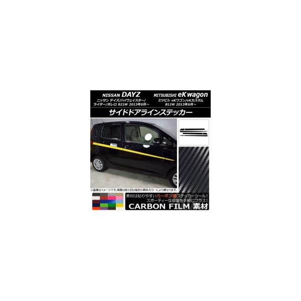 AP サイドドアラインステッカー カーボン調 ニッサン/ミツビシ デイズ/eKワゴン B21W/B11W 2013年06月~ 選べる20カラー AP-CF3656 入数:1セット(8枚)