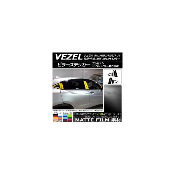 AP ピラーステッカー フルセット マット調 ホンダ ヴェゼル RU1/2/3/4 前期/中期/後期 サイドバイザー有り車用 2013年12月~ 色グループ2 AP-CFMT3586