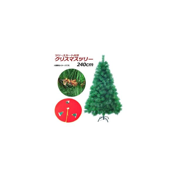 AP クリスマスツリー グリーン 松葉 240cm ツリースカート付き AP-UJ0382