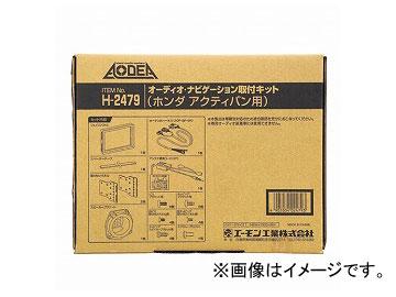 エーモン オーディオ・ナビゲーション取付キット(ホンダ アクティバン用) H2479