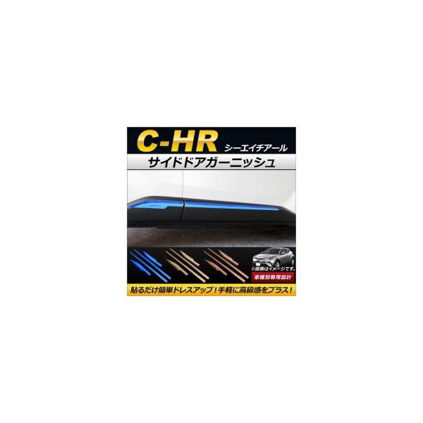AP サイドドアガーニッシュ タイプ1 ステンレス製 トヨタ C-HR NGX50/ZYX10 ハイブリッド可 2016年12月~ 選べる3カラー AP-DG022 入数:1セット(4個)