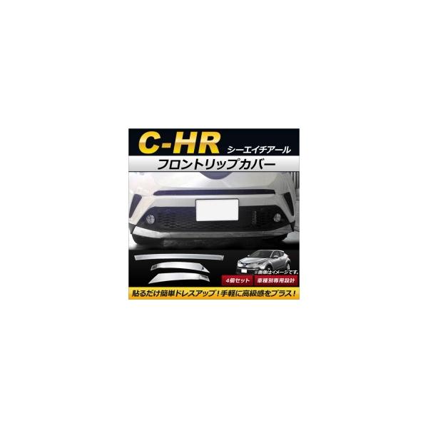 AP フロントリップカバー ステンレス製 AP-FG012-SI 入数:1セット(3個) トヨタ C-HR NGX50/ZYX10 ハイブリッド可 2016年12月~
