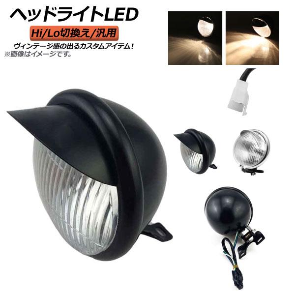 2輪 AP ヘッドライト LED スタイリッシュなヴィンテージ風デザイン! 選べる2カラー AP-2L022