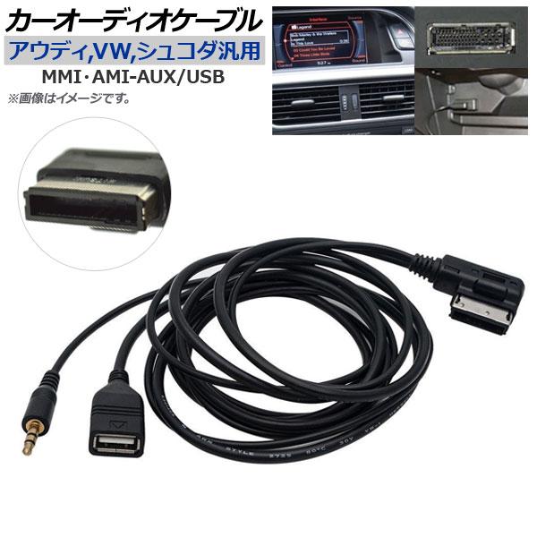 AP カーオーディオケーブル アウディ,フォルクスワーゲン,シュコダ汎用 MMI・AMI-AUX/USB AP-EC205