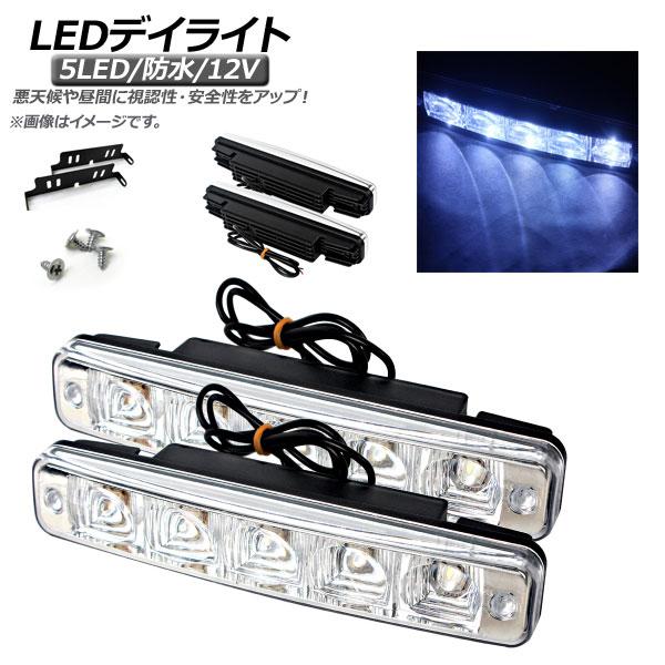 AP LEDデイライト 5LED 防水タイプ 汎用 認識されやすい高輝度LED! AP-LL147 入数:1セット(左右)