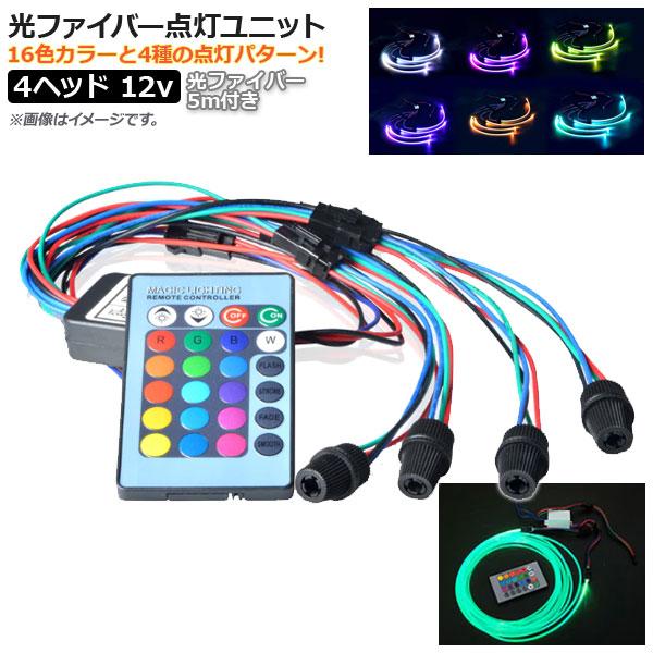 AP 光ファイバー点灯ユニット 12V 日本全国 送料無料 4ヘッド 光ファイバー 5mm 価格 点滅 AP-LL148-4-5MM 5m 付き リモコン操作で光ファイバーがカラフルに発光