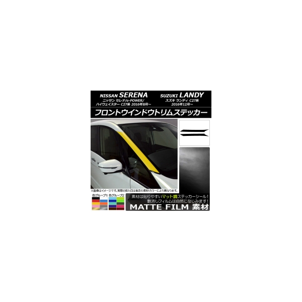 AP フロントウインドウトリムステッカー マット調 ニッサン/スズキ セレナ/ランディ C27系 色グループ2 AP-CFMT3828 入数:1セット(2枚)