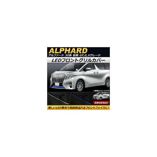 AP LEDフロントグリルカバー ステンレス+ABS製 トヨタ アルファード 30系 前期 GF,G,Xグレード 2015年01月~2017年12月 選べる2カラー AP-FG067