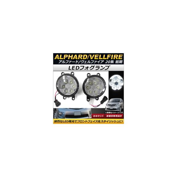 AP LEDフォグランプ 6連 AP-FL044 入数:1セット(左右) トヨタ アルファード/ヴェルファイア 20系 前期 2008年05月~2011年10月