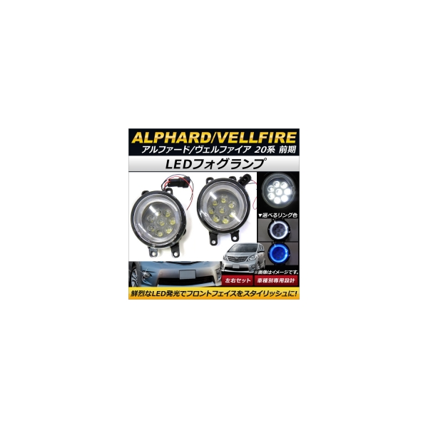 AP LEDフォグランプ 8連 LEDイカリング付き トヨタ アルファード/ヴェルファイア 20系 2008年05月~2011年10月 選べる2カラー AP-FL045 入数:1セット(左右)
