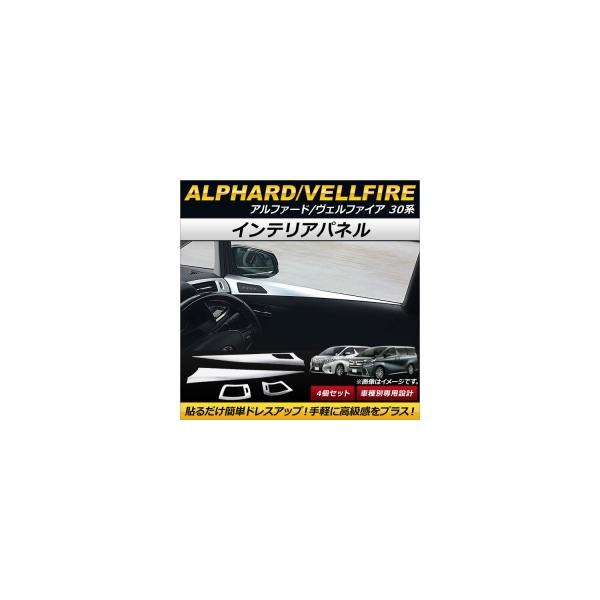 AP インテリアパネル ヘアライン仕上げ アルミ製 AP-IT164 入数:1セット(4個) トヨタ アルファード/ヴェルファイア 30系 2015年~2018年