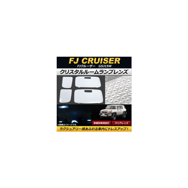 AP クリスタルルームランプレンズ クリア AP-RU033-CL 入数:1セット(4個) トヨタ FJクルーザー GSJ15W