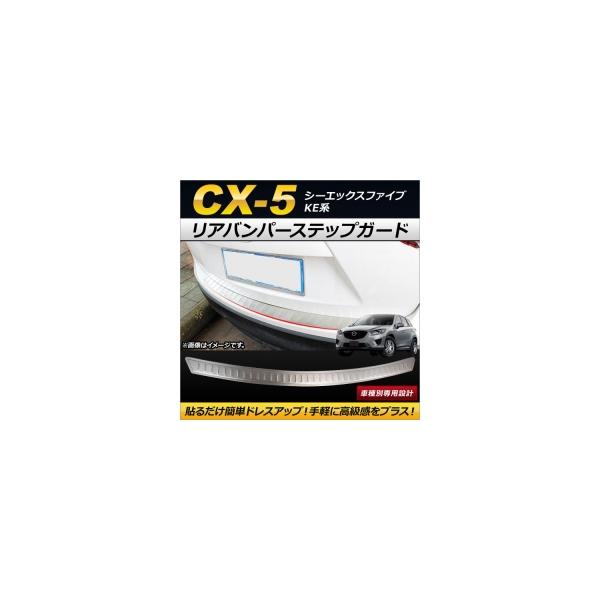 AP リアバンパーステップガード ステンレス製 AP-SG065 マツダ CX-5 KE系 2012年02月~2016年12月