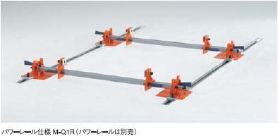 前田機工 NAO-SU クイックキャッチ レール用 M-Q1R