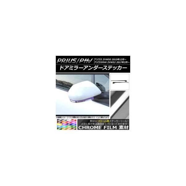 送料無料 AP ドアミラーアンダーステッカー 絶品 クローム調 プリウス PHV 選べる20カラー 早割クーポン ZVW52 2枚 入数:1セット AP-CRM066 ZVW50