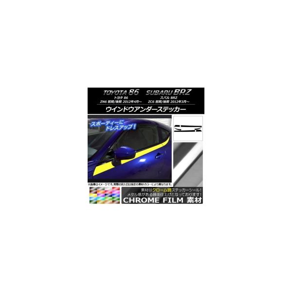 AP ウインドウアンダーステッカー クローム調 トヨタ/スバル 86/BRZ ZN6/ZC6 前期/後期 2012年03月~ 選べる20カラー AP-CRM2295 入数:1セット(6枚)