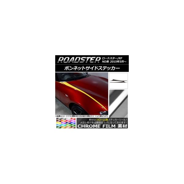 AP ボンネットサイドステッカー クローム調 マツダ ロードスター/ロードスターRF ND系 2015年05月~ 選べる20カラー AP-CRM2471 入数:1セット(6枚)