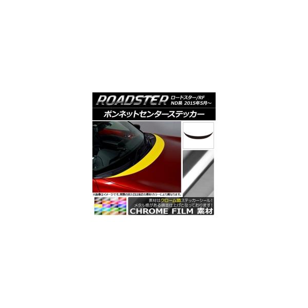 AP ボンネットセンターステッカー クローム調 マツダ ロードスター/ロードスターRF ND系 2015年05月~ 選べる20カラー AP-CRM2489