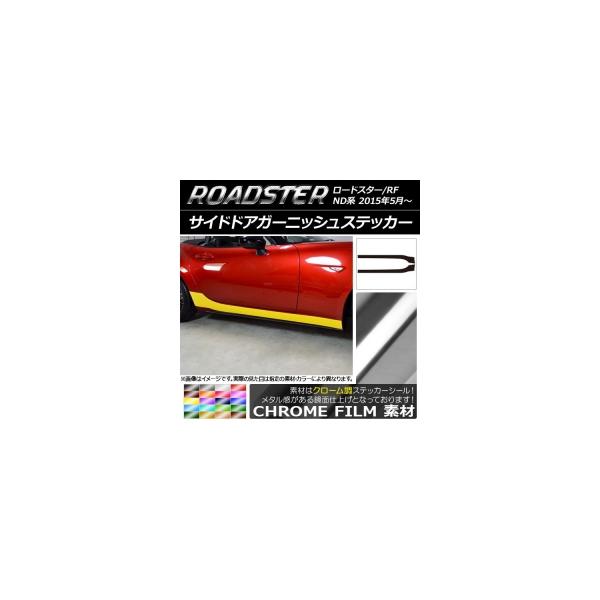 AP サイドドアガーニッシュステッカー クローム調 マツダ ロードスター/ロードスターRF ND系 2015年05月~ 選べる20カラー AP-CRM2491 入数:1セット(2枚)