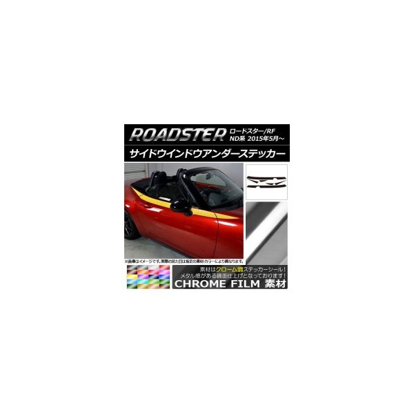 AP サイドウインドウアンダーステッカー クローム調 マツダ ロードスター/ロードスターRF ND系 2015年05月~ 選べる20カラー AP-CRM2493 入数:1セット(6枚)
