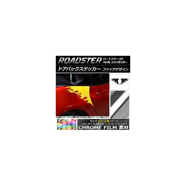 AP ドアバックステッカー クローム調 ファイアデザイン マツダ ロードスター/ロードスターRF ND系 2015年05月~ 選べる20カラー AP-CRM2506 入数:1セット(2枚)
