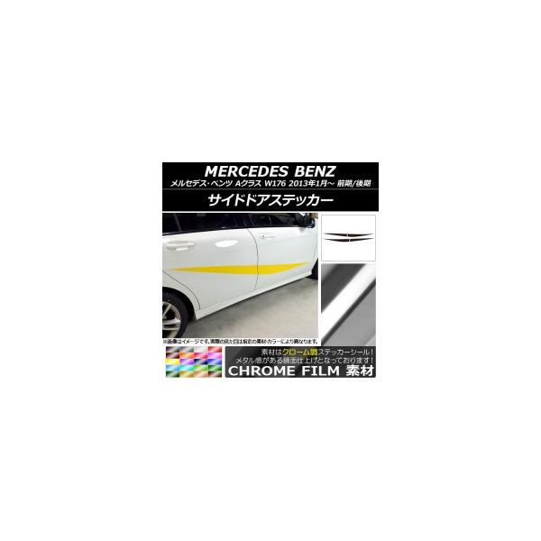 AP サイドドアステッカー クローム調 メルセデス・ベンツ Aクラス W176 2013年01月~ 選べる20カラー AP-CRM2756 入数:1セット(4枚)