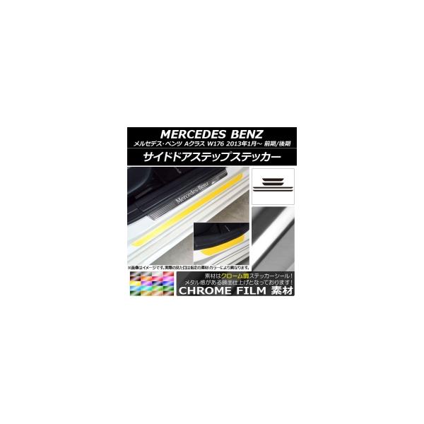 AP サイドドアステップステッカー クローム調 メルセデス・ベンツ Aクラス W176 2013年01月~ 選べる20カラー AP-CRM2802 入数:1セット(4枚)
