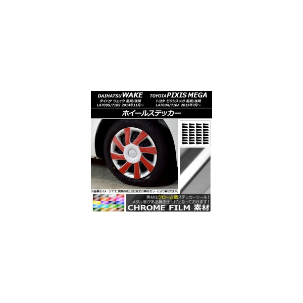 AP ホイールステッカー クローム調 ダイハツ/トヨタ ウェイク/ピクシスメガ LA700系 2014年11月~ 選べる20カラー AP-CRM2995 入数:1セット(32枚)