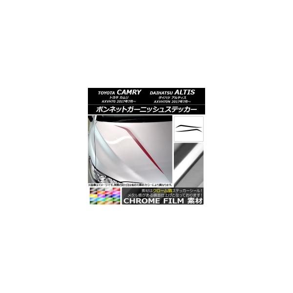 AP ボンネットガーニッシュステッカー クローム調 トヨタ/ダイハツ カムリ/アルティス XV70系 2017年07月~ 選べる20カラー AP-CRM3056 入数:1セット(2枚)